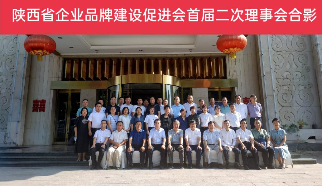 李黑记当选陕西省企业品牌建设促进会会长(图4)